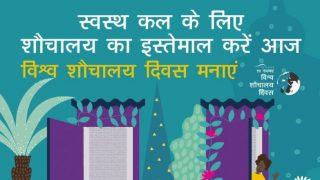 World Toilet Day 2020: जानिए क्यों मनाया जाता है विश्व शौचालय दिवस, ये है इस बार की खास थीम