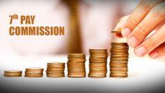 7th Pay Commission: अप्रैल में मिलेगा नया वेतन, कम से कम सैलरी हो सकती है 18-21 हजार के बीच