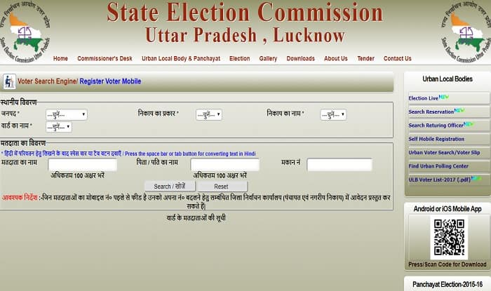 Uttar Pradesh Local Elections 2017 Voter Slip: How to Check