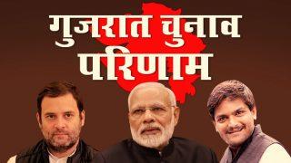 गुजरात चुनाव नतीजे LIVE: रुझानों में बीजेपी को मिला बहुमत, कांग्रेस ने दी कांटे की टक्कर