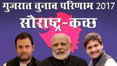 गुजरात चुनाव नतीजे LIVE: सौराष्ट्र-कच्छ में कौन पड़ेगा भारी?