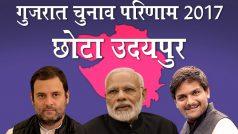गुजरात चुनाव नतीजे LIVE: छोटा उदयपुर जिले के सभी सीटों के नतीजे यहां देखें