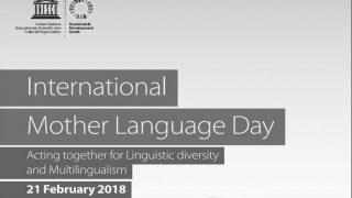 आज मातृभाषा दिवस पर पढ़िए कुछ खास कविताएं