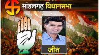 राजस्थान: कांग्रेस ने बीजेपी से छीनी मांडलगढ़ विधानसभा सीट