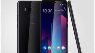HTC का पहला बेजल लेस फोन U11+ लॉन्च, जानें कीमत और स्पेसिफिकेशन