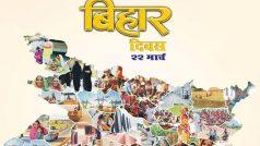 106 साल का हुआ बिहार, पीएम मोदी और उपराष्ट्रपति ने दी शुभकामनाएं