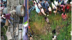 बिहार: सीतामढ़ी में 30 फुट गहरे गड्ढे में जा गिरी बस, 14 की मौत, 38 घायल