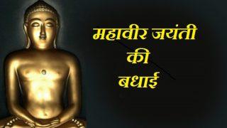 Happy Mahavir Jayanti 2018 संदेश और वाट्सऐप मैसेज