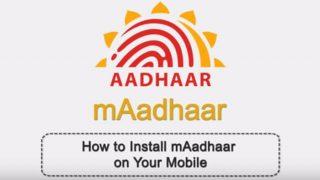 अब जेब नहीं मोबाइल में रहेगा आपका 'आधार', ऐसे करें App डाउनलोड