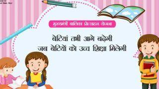 बिहार में बेटियों के लिए आई बहारः इंटर करने पर 10 हजार और ग्रेजुएशन पर मिलेंगे 25 हजार रुपए