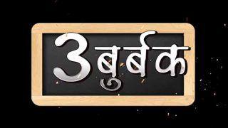 भोजपुरी बाइस्कोपः हंसने को मजबूर कर देते हैं भोजपुरी फिल्मों के अजब-गजब नाम