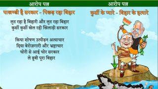 सीएम नीतीश कुमार के खिलाफ तेजस्वी यादव की 'कार्टून पॉलिटिक्स', देखिए तस्वीरें
