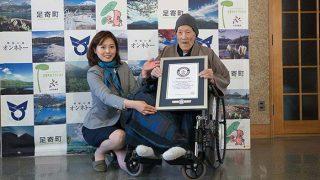 जापान में है दुनिया का सबसे बुजुर्ग शख्स, 112 साल है उम्र