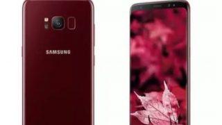 बरगंडी कलर वेरिएंट में लॉन्च हुआ Samsung Galaxy S8, पानी से भी नहीं होगा खराब