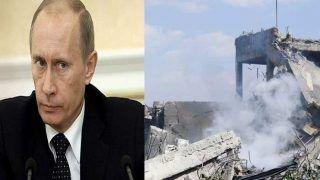 सीरिया में रासायनिक हमले की जांच शुरू, रूसी प्रेसिडेंट पुतिन ने और हमलों को लेकर अमेरिका को चेताया