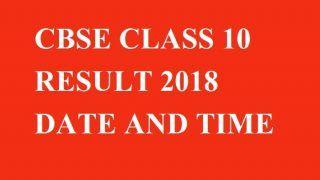 CBSE 10th Result 2018: जानें, 10वीं रिजल्ट जारी करने का समय और तारीख