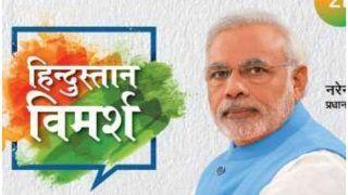 हिंदुस्तान विमर्श: चार सालों में कितना हुआ देश खुशहाल? बताएंगे मोदी सरकार के नुमाइंदे