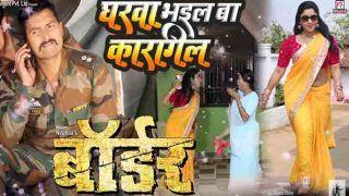 सास-बहू के झगड़े में घर बना 'कारगिल', देखिए भोजपुरी फिल्म 'बॉर्डर' का गाना