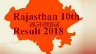 Rajasthan Board RBSE 10th Result 2018 Live: नतीजे घोषित, जानें कितने हुए पास