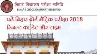 Bihar Board Bseb 10th result 2018: मैट्रिक का रिजल्ट आने में बस 3 दिन बाकी, पढ़ें किस समय जारी हो सकते हैं नतीजे
