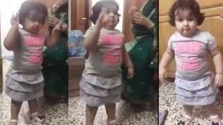 Video: डब्बू अंकल के डांस को टक्कर देता है इस बच्ची का ठुमके लगाना!