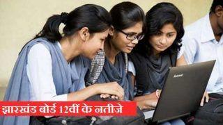 JAC Jharkhand 12th Result 2018: साइंस के 48.34% और कॉमर्स के 67.49% पास