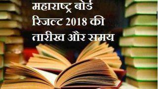 MSBSHSE Maharashtra SSC Result 2018: थोड़ी देर में आएगा रिजल्ट, ऐसे करें चेक