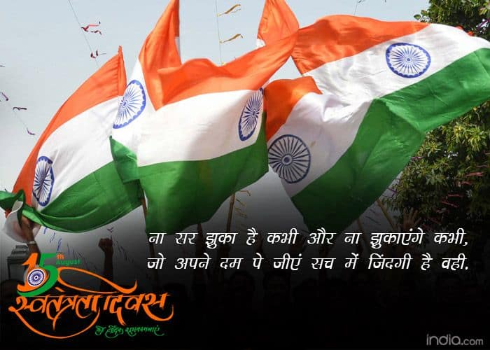 Happy Independence Day 2018 15 August Shayari In Hindi For Facebook