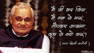 'मौत से ठन गई' पूर्व प्रधानमंत्री अटल बिहारी वाजपेयी की, लिखा था- लौटकर आऊंगा