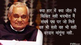 Atal Bihari Vajpayee Health LIVE Updates: वाजपेयी की सेहत को लेकर देश चिंतित, AIIMS की बुलेटिन का इंतजार