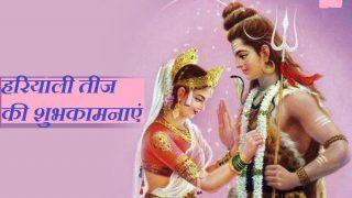 Happy Hariyali Teej Wishes: अपने दोस्तों और करीबियों को भेजें तीज की शानदार शुभकामनाएं