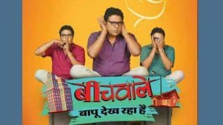 टीवी पर फिर देखें आम आदमी की कहानी, आ रहा है नया शो 'बीचवाले-बापू देख रहा है'