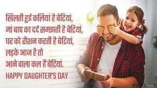 Happy Daughter's Day 2018: लाडली बिटिया को हिंदी में भेजें ये WhatsApp Messages, SMS, बनाएं Facebook Status