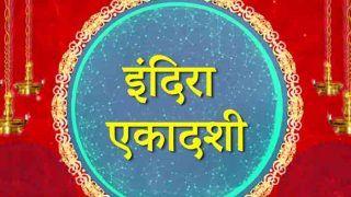 Indira Ekadashi 2020 Date & Time: इस दिन मनाई जाएगी  इंदिरा एकादशी, जानें शुभ समय, महत्व और कथा