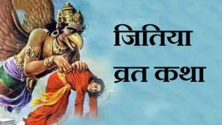 Jivitputrika Vrat Katha: जितिया की पौराणिक व्रत कथा, पढ़ेंगी तो मिलेगा संतान को लंबी आयु का वरदान...