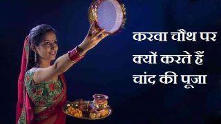Karwa Chauth 2018: जानिये, करवा चौथ पर क्यों की जाती है चांद की पूजा