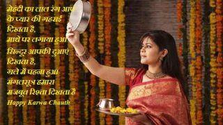 Karwa Chauth 2018: करवा चौथ आज, ये है पूजन का सबसे शुभ मुहूर्त, पूजन विधि और कथा