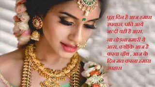 Karwa Chauth 2020 Wishes: करवा चौथ के मौके पर पति को भेजें ये खास Wishes, SMS और Whatsapp मैसेज