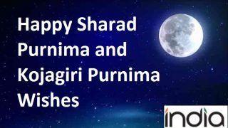 Happy Kojagiri Purnima 2018: अपने दोस्तों और रिश्तेदारों को भेजें ये Photos, दें शरद पूर्णिमा की शुभकामनाएं