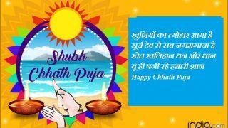 Happy Chhath Puja 2019 : छठ पूजा पर हिंदी में भेजें ये शुभकामना संदेश