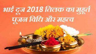 Bhai Dooj 2018: जानिये कैसे मनाया जाता है भाई दूज, क्या है तिलक लगाने की विधि और शुभ मुहूर्त