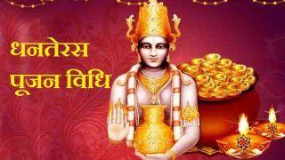 Dhanteras 2018 Pujan Vidhi: आज शाम इस सरल और पौराणिक विधि से करें पूजन, बरसेगी कृपा
