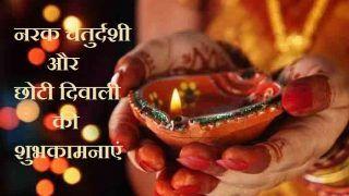 Narak Chaturdashi 2019: छोटी दिवाली पर भेजें ये बधाई संदेश, खिल जाएंगे लोगों के चेहरे...