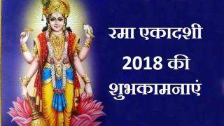 Rama Ekadashi 2018 Wishes: रमा एकादशी के दिन अपनों को भेजें ये शानदार संदेश, WhatsApp, SMS, Greetings