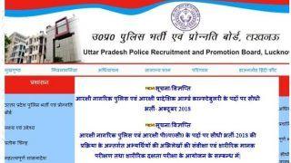 UP Police Recruitment 2018: यूपी पुलिस-पीएसी में होगी 49,568 पदों पर भर्ती, इस तारीख से करें आवेदन
