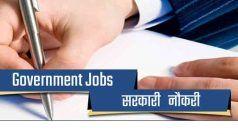 Sarkari Naukri 2020: UPSC में टीचिंग, नॉन टीचिंग के पदों पर निकली वैकेंसी, इस तारीख तक कर सकते हैं आवेदन