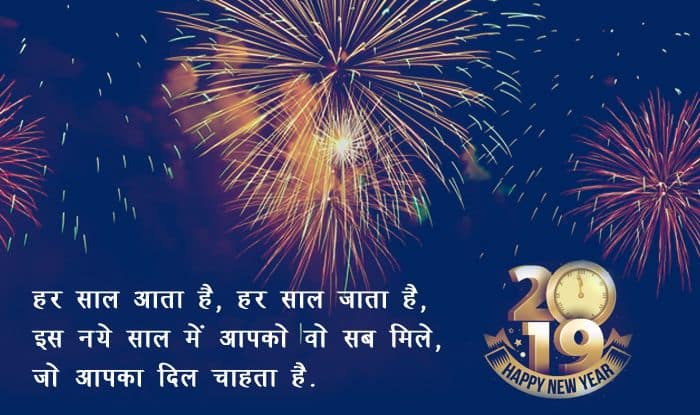 Happy New Year 2019: हिंदी में भेजें ये खास WhatsApp Stickers, Facebook Status, SMS, GIF Image, Greetings
