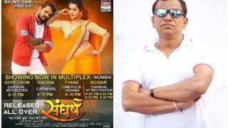 भोजपुरी फिल्म 'संघर्ष' के निर्माता का ऐलान, 'बिहार के युवाओं को ऐसे दिलाएंगे रोजगार!'