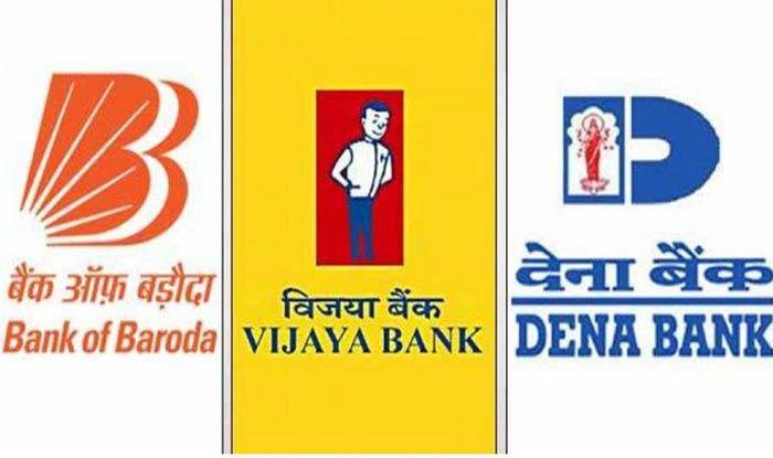 देश का तीसरा सबसे बड़ा बैंक होगा 'बैंक ऑफ बड़ौदा', विजया बैंक-देना बैंक का होगा विलय