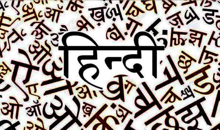 World Hindi Day 2019: क्या है महत्व, हिन्दी दिवस से कैसे अलग है वर्ल्ड हिन्दी डे, जानिये